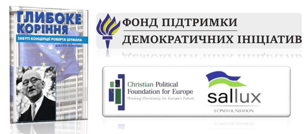 """Zaproszenie nakonferencję """"Chrześcijańskie perspektywy zjednoczonej Europy – źródła aprzyszłość"""""""