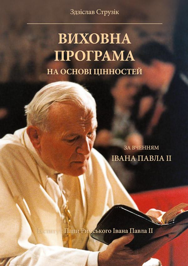 ipjp2 | Виховна програма на основі цінностей за вченням Івана Павла II