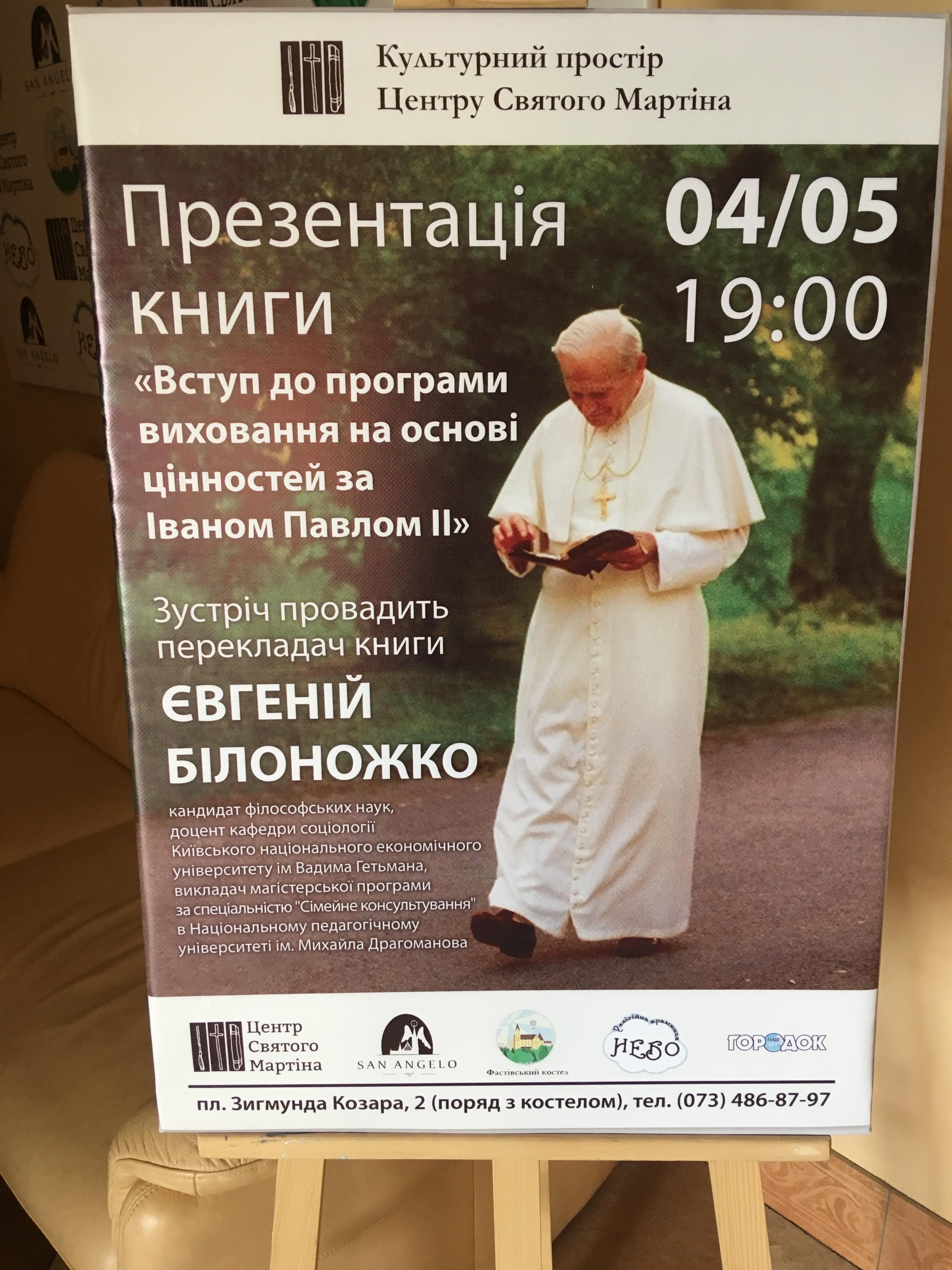 """Prezentacja publikacji """"Program wychowawczy oparty nawartościach według nauczania Jana Pawła II"""" wFastowie naUkrainie"""